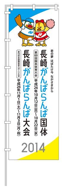 ツール_のぼり_05.jpg