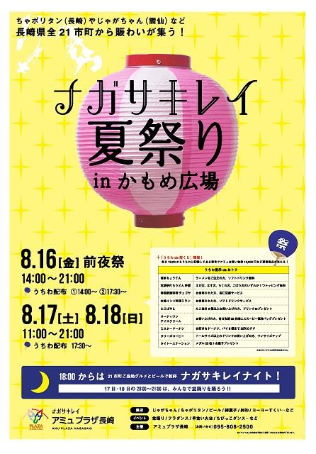 nagasakirei (2).jpg