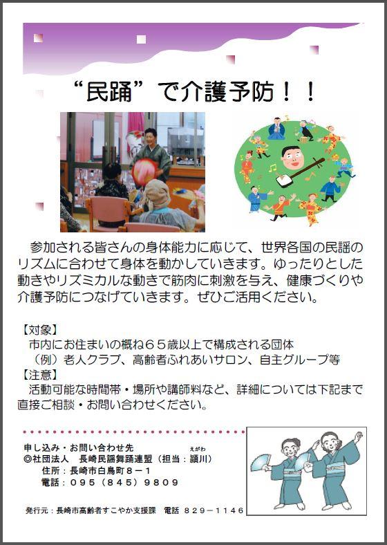 sukoyaka.JPG