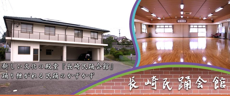 新しい文化の殿堂『長崎民謡会館』踊り継がれる民謡のかずかず